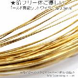 ゴールド真鍮製アクセサリーソフトワイヤー 線径0.6mm/2m単位から切売(87945306)