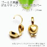 ゴールド真鍮かしめ玉カバー・つぶし玉カバー・クリンプカバー・ダルマチップ/ハートモチーフ4mm/2個から販売(87947112)