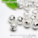シルバー925仕様メタルビーズパーツ/スターダストラウンドビーズ8mm/4個〜(87947322)