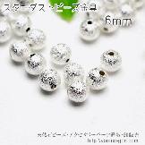 ソフトシルバー メタルビーズパーツ/スターダストラウンドビーズ6mm/6個〜(87947338)