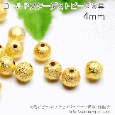 ゴールド メタルビーズパーツ/スターダストラウンド4mm/8個から(87947960)