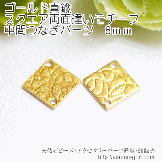 中間連バーつなぎパーツ・スクエア両面異なる模様8mm/高品質ゴールド真鍮製/2個入から(88067862)