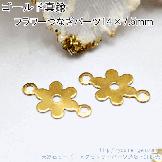 カン付フラワーモチーフ中間連バーつなぎパーツ14mm×7.5mm/高品質ゴールド真鍮製/4個入から(88098231)