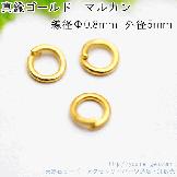アクセサリーつなぎパーツ金具マルカン5mm×線径0.8mm 真鍮ゴールド 20個入から(88104897)