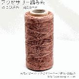 ろう引き糸(紐・ワックスコード) 丸い糸0.9mm/2m入より切売り/茶色