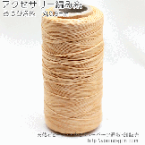 ろう引き糸(紐・ワックスコード) 丸い糸0.9mm/2m入より切売り/ベージュ色