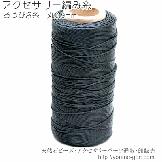 ろう引き糸(紐・ワックスコード) 丸い糸0.9mm/2m入より切売り/黒色