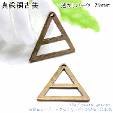 金古美トップチャームパーツ 透かし三角モチーフ 29mm/1個から(88206899)