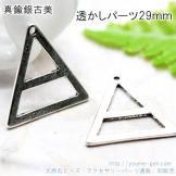 トップチャームパーツ 透かし三角幾何モチーフ/高品質メタル ロジウムシルバー29mm(88231287)