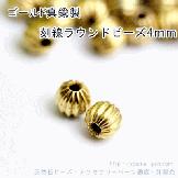 ゴールド真鍮製刻線ビーズ4mm/5個入から(88236055)