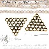三角メッシュ透かしパーツ 15カンジョイントパーツ 金古美(アンティークゴールド)28mm(88301948)
