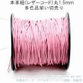 レザーコード1.5mmパステルピンク色(丸革紐・皮ひも)パステルピンクカラー/18色 3M切売り