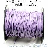 レザーコード1.5mmラベンダー色(丸革紐・皮ひも)ラベンダーカラー/18色 3M切売り