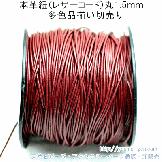 レザーコード 本革 皮ひも 丸1.5mm 赤茶色 3M入/10M入切売り