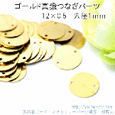 高品質ゴールド真鍮製コイン型つなぎパーツ12mm/(88390783)