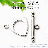 マンテル留め具 三角モチーフ シルバー銀古美(輪16mm×棒25mm)(88392663)