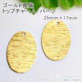 高品質ゴールド真鍮製 波紋小判型チャームパーツ 25mm×17mm(88398143)