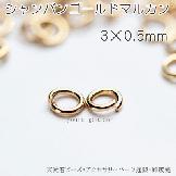 シャンパンゴールドマルカン 外径3mm線径0.5mm/2g約100個入(88398622)