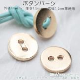 イェローゴールド 高品質メタルボタンパーツ11mm 穴径1.5mm革紐用(89606839)