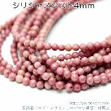 シリシャスシスト(ピーモンタイト)丸玉 ラウンドビーズ 4mm  10粒/50粒入(89608133)