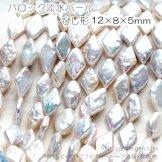 バロック淡水パール ひし形12mm×8mm/にじいろオフホワイト 1粒/10粒(89624804 )