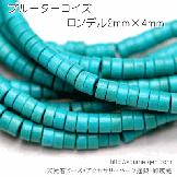 天然石ビーズ ターコイズ(トルコ石)ブルー ボタンロンデルビーズ 2×4mm 穴径1.5mm 10粒〜【89667789】