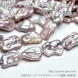 大玉ビワ真珠・バロック淡水パール15×25mm 1粒/10粒(89688599)