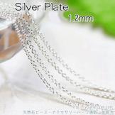 SilverPlate アクセサリーチェーン/アズキチェーン1.2mmクローズリング/50cmから切売り(89834093 )