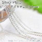 SilverPlate アクセサリーチェーン/アズキチェーン1.0mmクローズリング/50cmから切売り( 89834410)