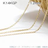 アズキチェーン1.2mm 14KGPシャンパンゴールド50cm/5m切売り(89865709)