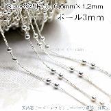 SilverPlate キヘイデザインチェーン0.6×1.2mm ボール3mm/50cmから切売り(89866321)