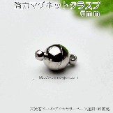 強力なマグネットクラスプ ロジウムシルバー シンプルラウンド6� (89894397)