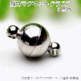 強力マグネットクラスプ ロジウムシルバー シンプルラウンド 8mm (89895474)
