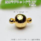 強力なマグネットクラスプ 真鍮ゴールド ラウンド8�(89923461)