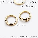 シャンパンゴールドマルカン 外径5mm線径0.7mm/5g約100個入(89994951)