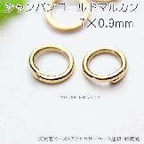 シャンパンゴールドマルカン 外径7mm線径0.9mm/5g約45個入(89995254)
