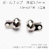 ボールチップ外径3.2mm ロジウムシルバー/2個から販売(90178006)