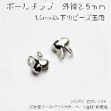 ボールチップ外径2.5mm 高品質真鍮ロジウム色シルバー 1.5mm以下のビーズ玉用/4個から販売(90190482)