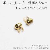 ボールチップ外径2.5mm 高品質シャンパンゴールド 1.5mm以下のビーズ玉用/4個から販売(90191295)