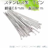 ステンレス製 Tピン 線径0.6mm 長さ30mm ヘッド1.2mm/10本入から(90545099)
