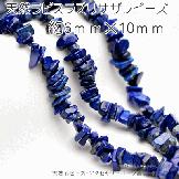 天然石ビーズ ラピスラズリ(瑠璃)穴貫通サザレビーズ 5mm×10mm 最少10cm単位から販売【91040357】