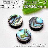 アバロン(アバロゥニ)シェルパーツ 両面コインビーズ10mm 横穴径1mm 1粒/10粒 (91041165)