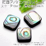アバロン(アバロゥニ)シェルパーツ 両面スクエアビーズ10mm 穴径1mm 1粒/10粒(91041409)