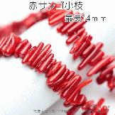 赤サンゴ(珊瑚・コーラル)小枝横穴ビーズ8mmから最長14mm/50粒入から販売(91042491)