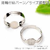 指輪パーツ メッシュ台座8mmシルバー オープリングサイズ調整可(91059049)