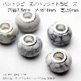 在庫処分!ハウライト天然石925ロゴパンドラビーズ/穴径3.5mm 外径14mm 高さ9mm(91730372)