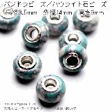 ターコイズブルーハウライト石×925ロゴパンドラビーズ/穴径3.5mm 外径14mm 高さ9mm(91731325)