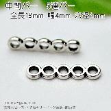中間バー・5連バー/体に優しい素材/18×4mm シルバー・銀古美/2個入より (91792754)