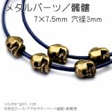スカル(ドクロ・髑髏)メタルパーツ/金古美7.5mm穴径3mm/1個から(92704190)