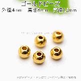 ゴールド メタルビーズパーツ/シンプルラウンド4mm/20個から(92738341)